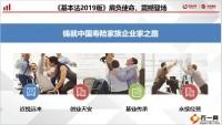 天安人寿2019基本法早会课件之福利待遇篇13页.pptx