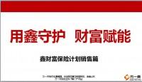 富德生命鑫财富保险计划销售篇52页.pptx