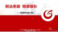 天安人寿2019基本法早会课件之收入对比篇16页.pptx