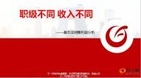 天安人寿2019基本法早会课件之销售利益篇10页.pptx