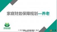 家庭财务需求分析流程养老规划理念计算案例试算32页.pptx