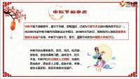中秋节假日经营专题五大理由17页.pptx