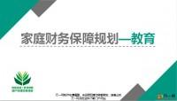 家庭财务需求分析流程教育规划理念计算案例试算31页.pptx