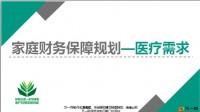家庭财务需求分析流程健康生活理念医疗需求计算项目27页.pptx