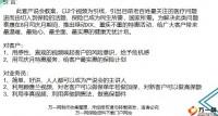企业开放日巡讲健康产说会泰康篇含备注37页.pptx