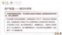 泰康幸福有约投顾专业问题答疑篇25页.pptx