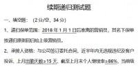 天安人寿续期递归测试题含答案6页.docx