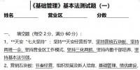 天安人寿基础管理基本法测试题含答案2页.docx