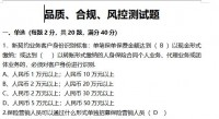 天安人寿品质合规风控测试题含答案5页.docx