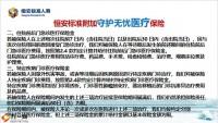 恒安标准附加险产品要点27页.pptx
