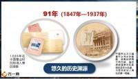 恒安标准公司介绍产品介绍同业引进培训70页.pptx
