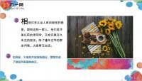 微信好友怎么经营3忌3宜10页.ppt
