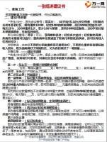 一张纸讲合众壹号尊享版建议书1页.pptx