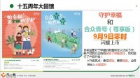 合众守护幸福合众壹号尊享版案例销售支持10页.pptx