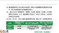 2019年职场经理技能提升自主经营管理学习39页.pptx