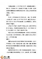 走廊式创说会展板文字太平洋版7页.pptx