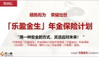 中信保诚乐盈金生年金保险产品背景观念介绍优势推动37页.pptx