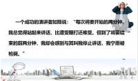 演讲口才百练成金讲师修炼55页.pptx