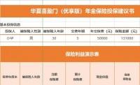 华夏喜盈门优享版年金保险投保建议书2页.xlsx