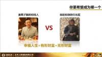 2019年理财产品说明会太平卓越至尊56页.pptx