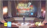 视频保险业超级演说家陈翔宇时光流逝爱永存.zip