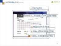 恒安标准易捷行销支持系统电子签投保含微信飞签38页.pptx