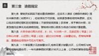 差勤管理作业规定公示及学习24页.pptx