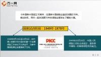 70年这些大事件改变了中国保险业8页.ppt