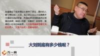 富豪刘銮雄花3亿换肾续命死神也怕有钱有保险的人13页.ppt