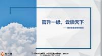 组织发展全预算面谈内勤版42页.pptx