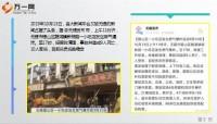 9死10伤无锡小吃店发生爆炸现场惨烈11页.ppt