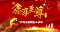 2020开门红内购会亲友福利会启动国寿鑫享至尊44页.pptx