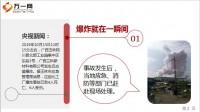 广西一化工厂发生爆炸已造成4死6伤6页.ppt