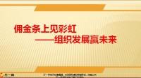国寿基本法上见彩虹组织发展赢未来17页.pptx