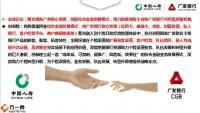 综合金融开启国寿三薪时代资源支持52页.pptx