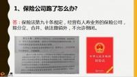 富德生命鑫财富18问话术23页.pptx