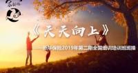 视频晨操天天向上新华版.rar