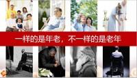 富德生命鑫财富A养老篇训练话术16页.pptx