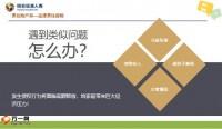 恒安标准综合开拓业务介绍非车32页.pptx