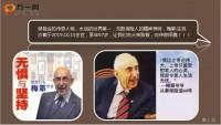 世界保险大师梅第去世致敬大师致敬传奇11页.ppt
