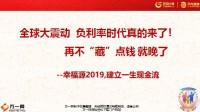 天安人寿幸福源2019年金产品特色投保示例16页.pptx