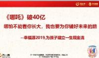 天安人寿幸福源2019特色产品介绍15页.pptx