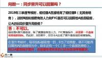 国寿基本法考核规则晋升回算16页.pptx
