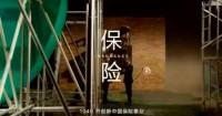 视频中国人寿70周年宣传片企业发展篇15s姚明配音版.zip