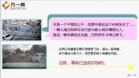 5死9伤上海发生一起交通事故15页.ppt