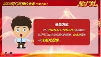 中国人寿2020开门红预约业务出单小贴士一16页.pptx