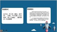 客户经营月度专项活动举例29页.pptx
