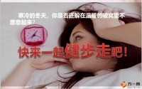 客户经营活动冬季家庭健步走宣传片16页.pptx