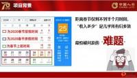 国寿庆典936百万年薪创业计划项目背景介绍外勤版60页.pptx