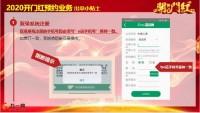 2020开门红国寿预约业务无纸化双录操作小贴士二8页.pptx